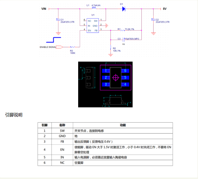 升压IC之SX1308的SX1308应用电路图与SX1308升压电路图