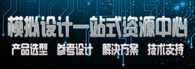 TI模拟技术中心