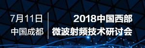 2018微波射频大会