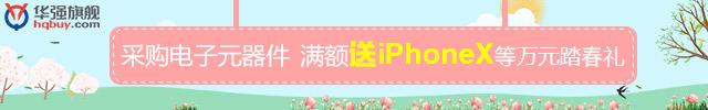华强旗舰(2018.04)