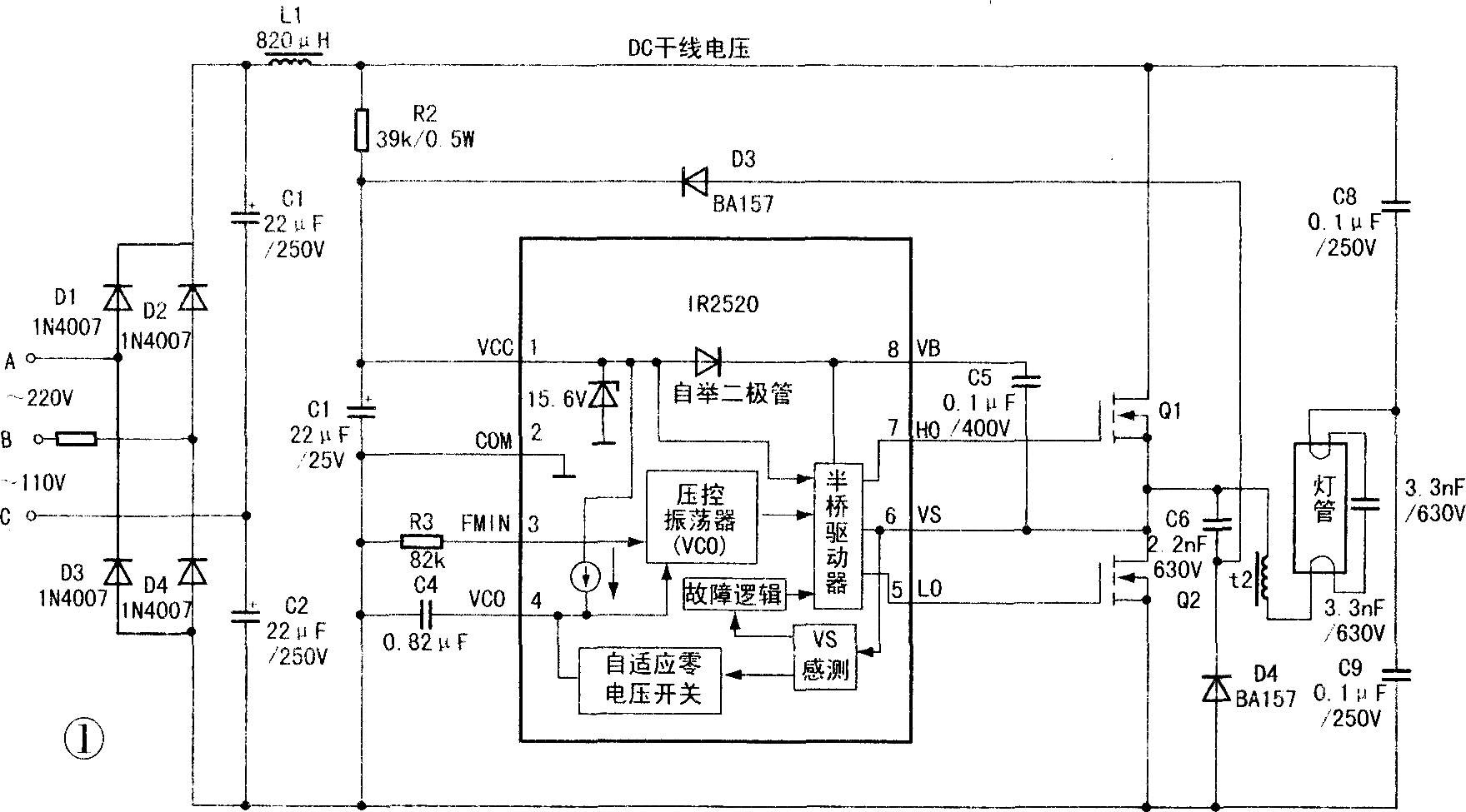自适应零电压开关电子镇流器
