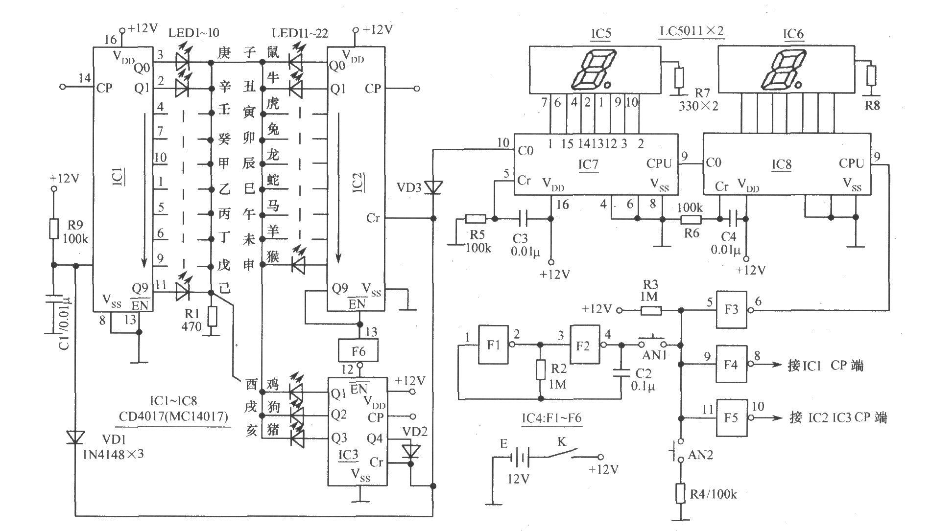 数显干支、生肖推算器电路