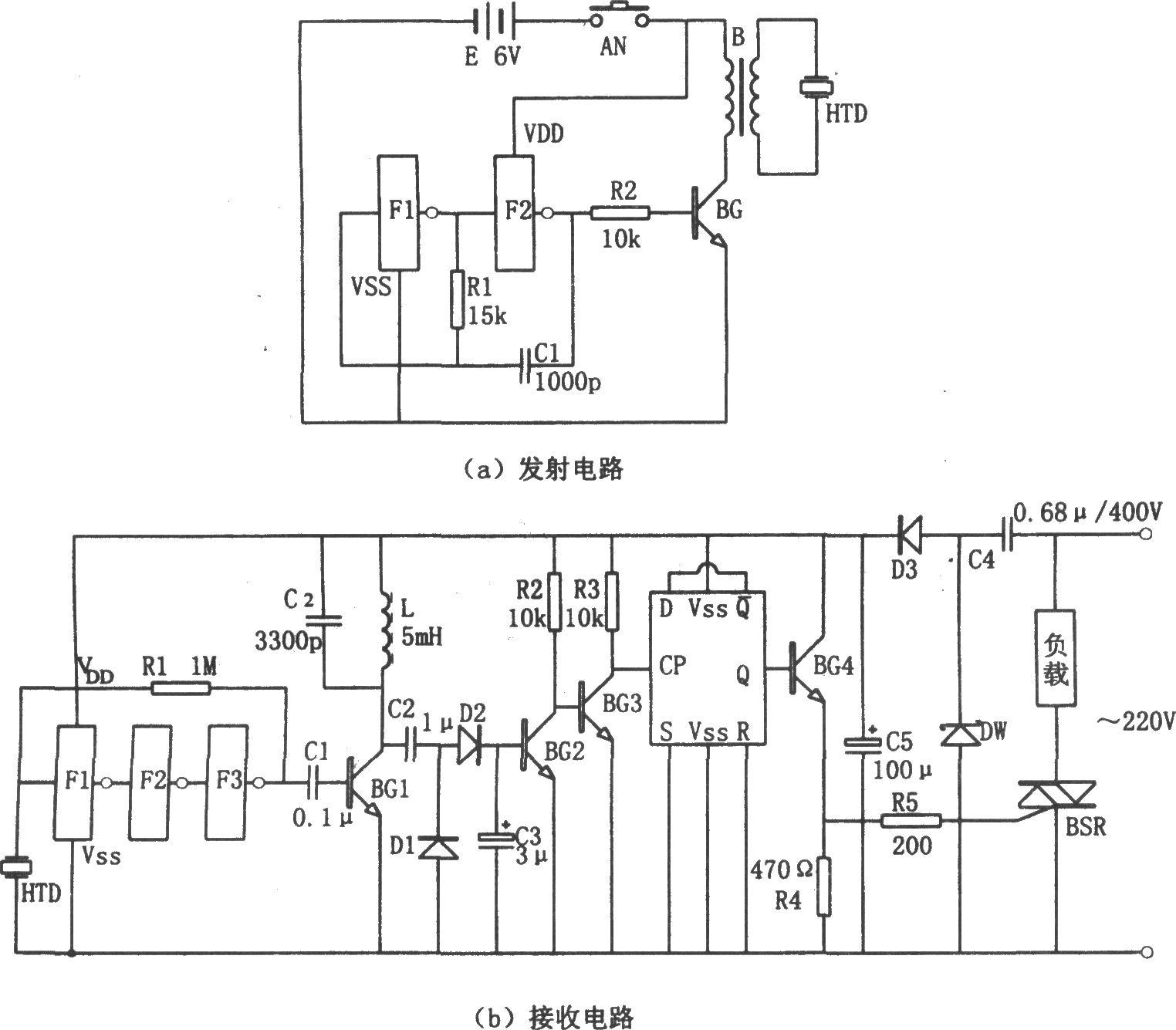 超声波遥控开关(C033)