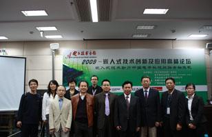 2009嵌入式技术创新及应用高峰论坛