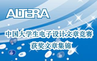 Altera电子设计文章竞赛获奖文章集锦