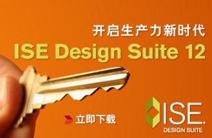 赛灵思ISE 12开启生产力新时代