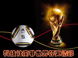 科技让南非世界杯更精彩