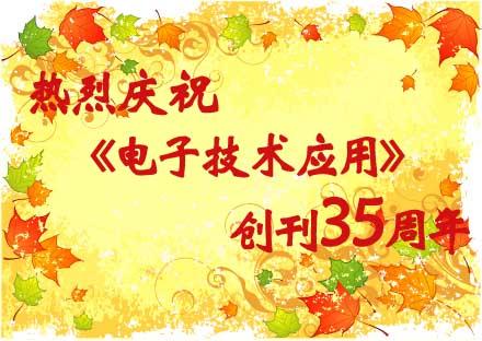 庆祝《电子技术应用》创刊35周年