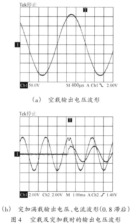 空载及突加载时的输出电压波形