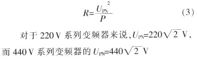 关于电压型变频器直流环节滤波电容的计算方法