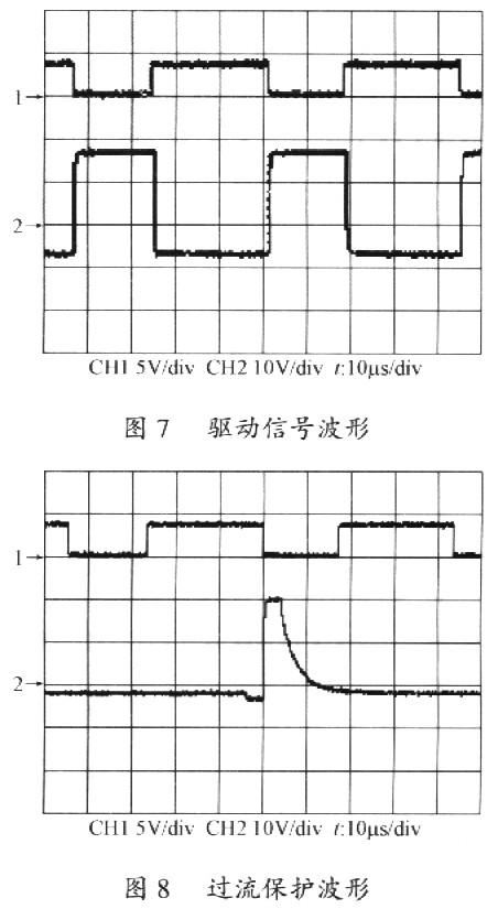 三电平逆变器IGBT驱动电路电磁兼容研究