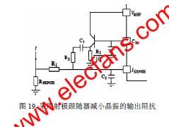 采用射极跟随器减小晶振的输出阻抗