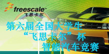 """第六届全国大学生""""飞思卡尔""""杯智能汽车竞赛专题报道"""