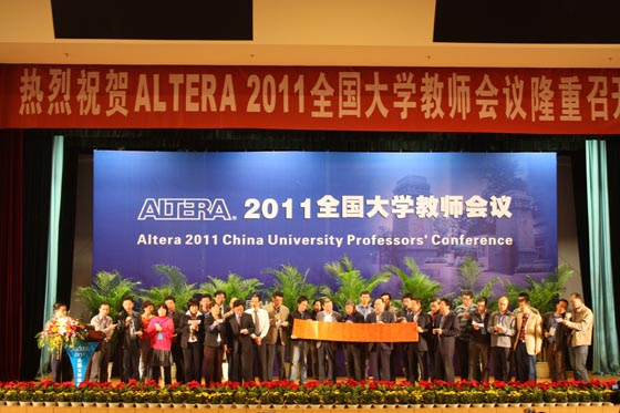 学术交流与创新-Altera 2011全国大学教师会专题报道