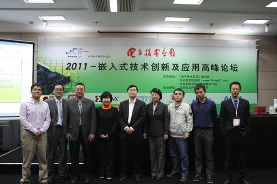 2011嵌入式技术创新与应用高峰论坛精彩纷呈