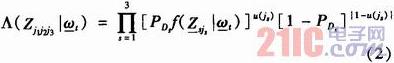分布式Zigbee多节点传感器数据融合轨迹关联