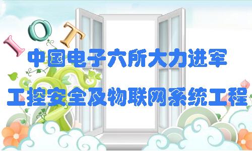 中国电子六所大力进军工控安全及物联网系统工程