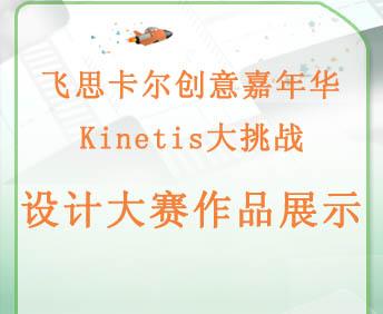 飞思卡尔创意嘉年华之Kinetis大挑战设计大赛完美收官!