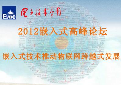2012嵌入式高峰论坛——嵌入式技术推动物联网跨越式发展