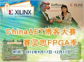 """ChinaAET 2013""""赛灵思FPGA""""主题季博客大赛"""