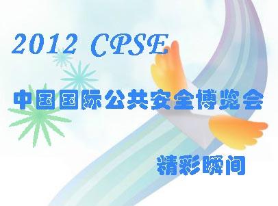 2012中国国际公共安全博览会(CPSE)精彩瞬间