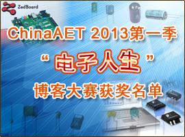 "ChinaAET 2013""电子人生""主题季博客大赛"