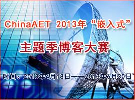 "ChinaAET 2013""嵌入式""主题季博客大赛"