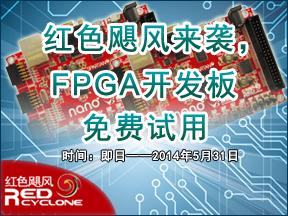 红色飓风来袭,FPGA开发板Nano2免费试用
