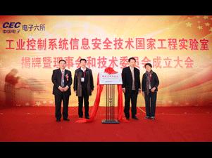 工控信息安全国家工程实验室揭牌成立