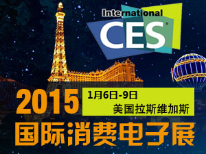 CES 2015国际消费电子产品展焦点回顾