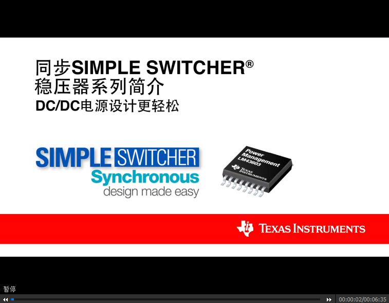 【德州仪器视频】SIMPLE SWITCHER 同步稳压器系列概述