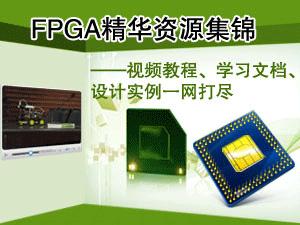 FPGA精华资源集锦