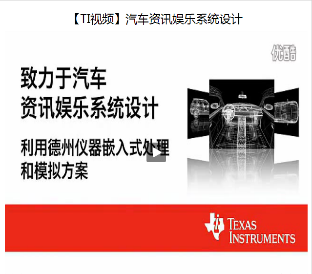 【TI视频】汽车资讯娱乐系统设计