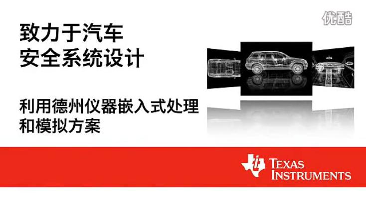 【TI视频】汽车安全系统设计