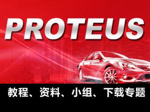 Proteus资源专题