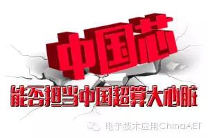 """""""中国芯""""能否担当中国超算大心脏"""