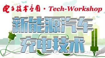 【Tech-Workshop】新能源汽车充电技术