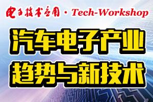 【Tech-Workshop】汽车电子产业趋势与新技术