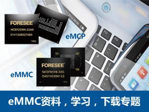 eMMC资料专题