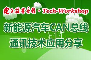 【Tech-Workshop】新能源汽车CAN总线通讯技术应用分享