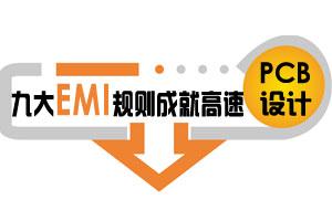 九大EMI规则成就高速PCB设计