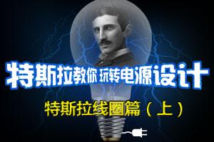 特斯拉教你玩转电源设计——特斯拉线圈篇(上)