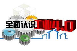 全面认识工业4.0