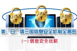 美、日、俄三国信息安全机制全揭密(一)信息安全战略