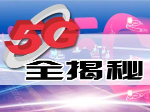 5G全揭秘