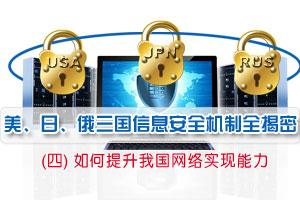 美、日、俄三国信息安全机制全揭密(四)如何提升我国网络实现能力