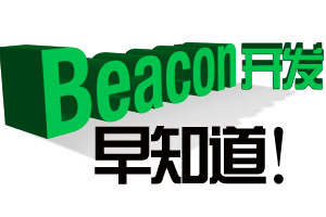 Beacon开发 早知道!