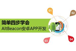 简单四步学会AltBeacon安卓APP开发