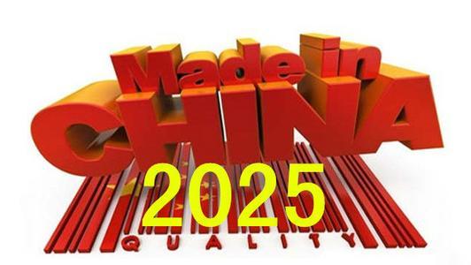 中国制造2025专题