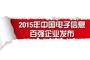 【图说新闻】号外!号外!2015年最新中国电子信息百强企业发布了